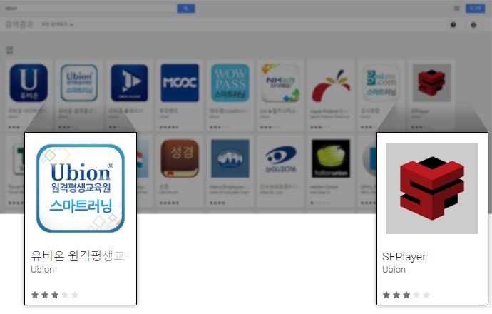 2. 유비온 원격평생교육원 앱과 SFPlayer를 터치 합니다.